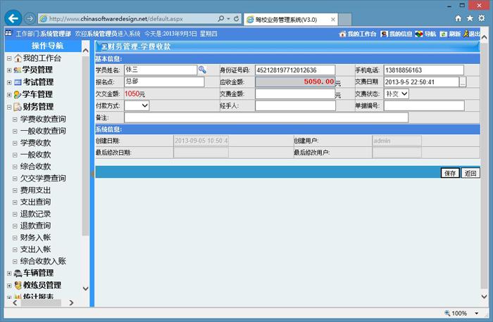 振阳驾校管理软件