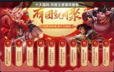 王者荣耀新春福利上线,8款新春皮肤曝光