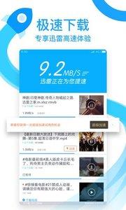 手机迅雷 V5.71.2.5890 for Android安卓版