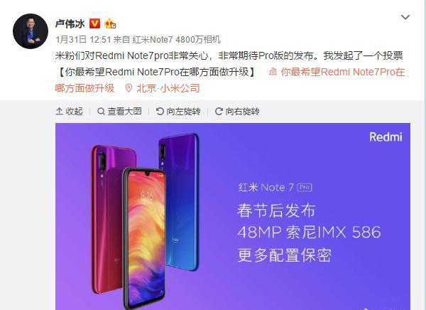 春节后将发布红米Note 7 Pro,对于这款手机您是不是有所期待?