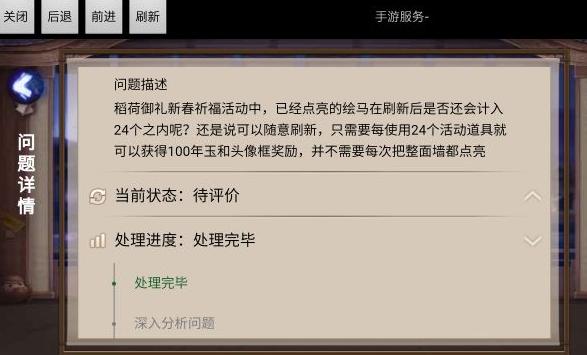阴阳师稻荷御礼怎么玩?绘马奖励能刷新吗?
