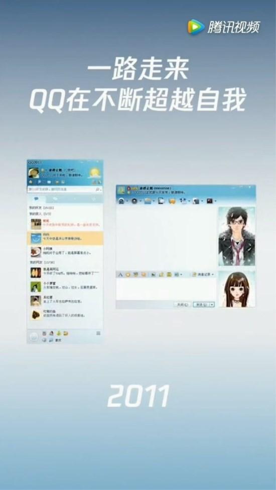 腾讯QQ20周年