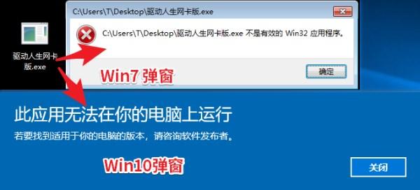 驱动人生网卡版安装提示不是有效的Win32应用程序?这里解答为什么和怎么办
