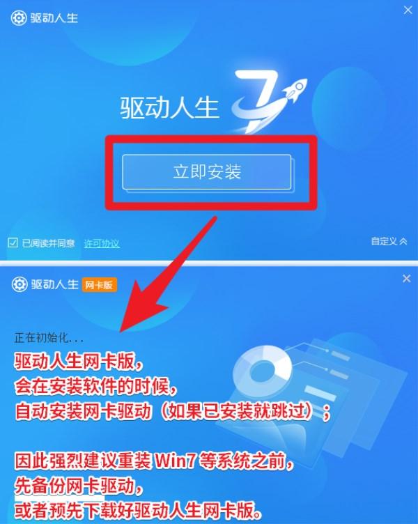 驱动人生网卡版安装提示不是有效的Win32应用程序?