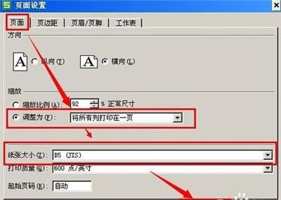 wps表格缩印方法
