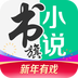书旗小说 V10.7.7.75 for Android安卓版