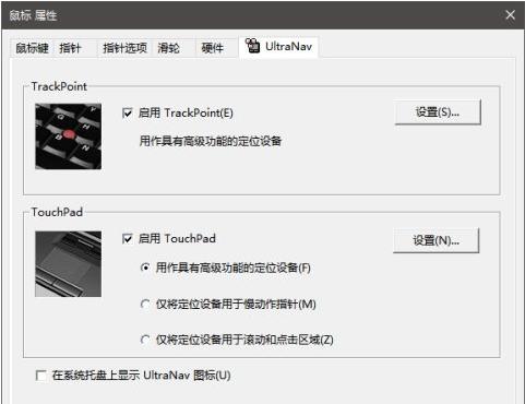 如何实现ThinkPad插入USB鼠标禁用Synaptics触控板