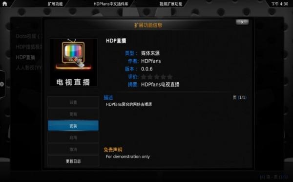 Kodi中文插件庫