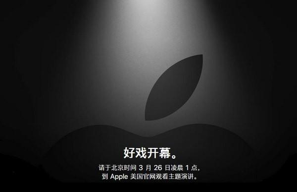 苹果2019春季发布会直播地址 苹果2019春季发布会官方直播网址