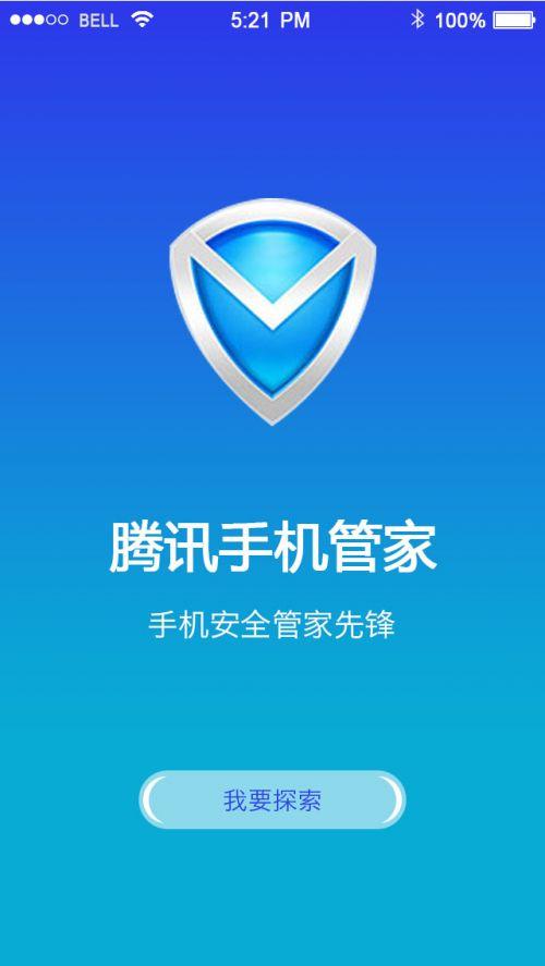 騰訊手機管家 V7.12.0 for Android安卓版
