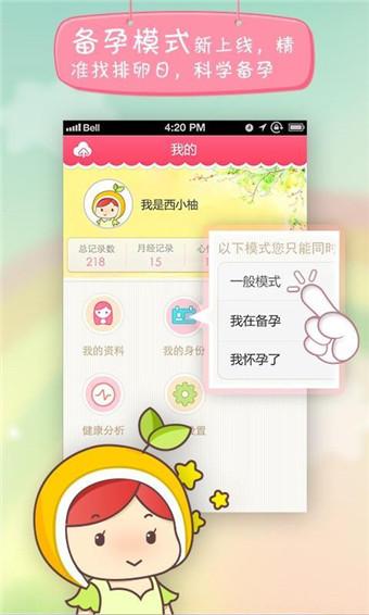美柚app 1