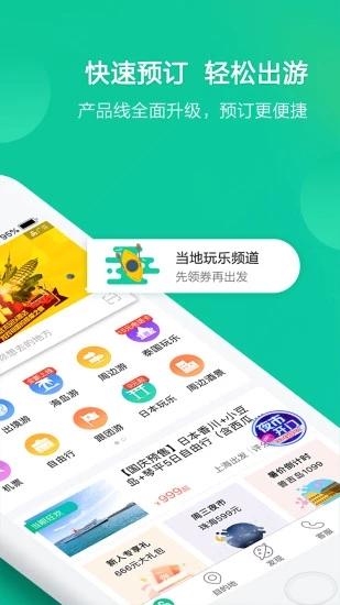 春秋旅游app