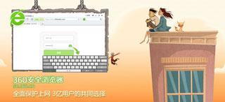 360浏览器抢票版及官方下载