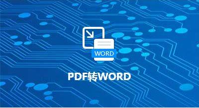 pdf轉word軟件哪個好?免費pdf轉word工具大全