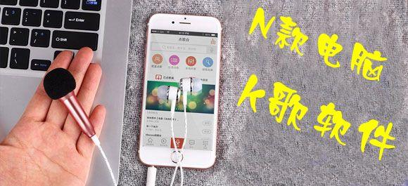 成就K歌之王的N款电脑k歌软件