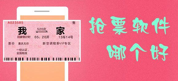 搶票軟件哪個好?2016國慶搶票必備軟件合集