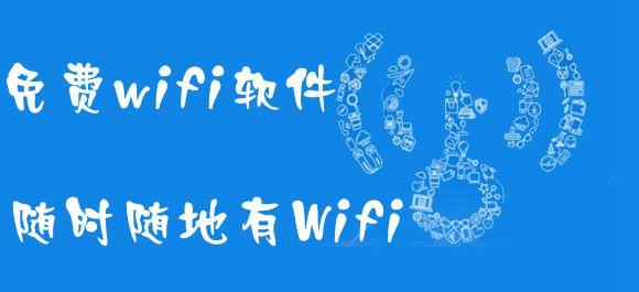免费wifi软件来袭,随时随地有Wifi