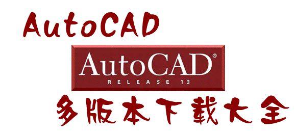高手进阶必备:多版本AutoCAD下载专题