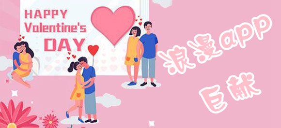 爱在七夕:浪漫app巨献