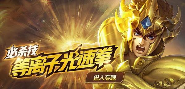 王者荣耀圣斗士联动活动 赢【黄金狮子座&黄金射手座】1