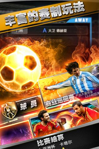 世界足球经理安卓版
