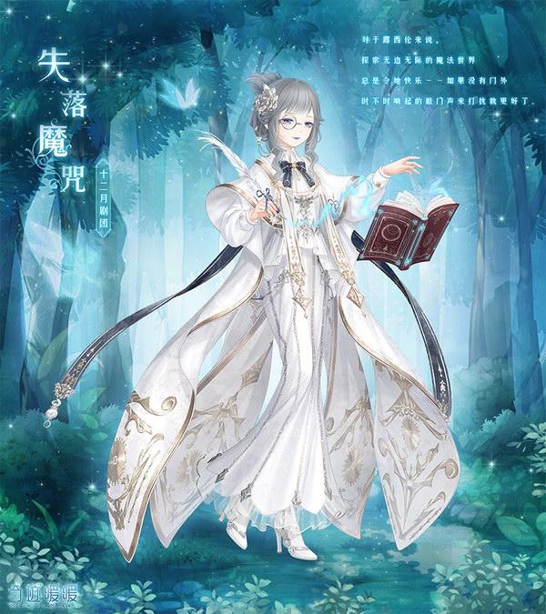 奇迹暖暖魔法书页怎么获得 魔法书页有什么用