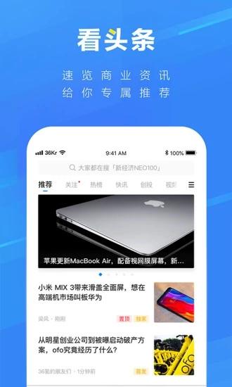 36氪app