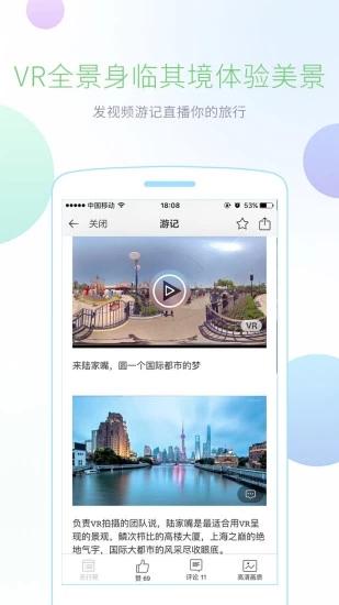 攜程攻略app