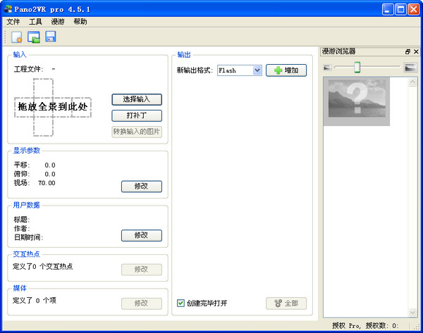 pano2vr中文版