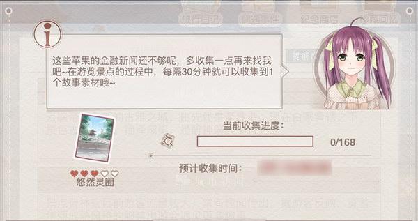 奇迹暖暖漫旅拾梦玩法更新上线 背景免费获取3