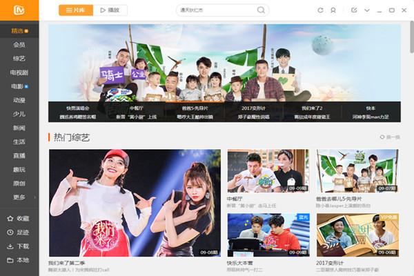 芒果tv2019 v6.1.8 官方版