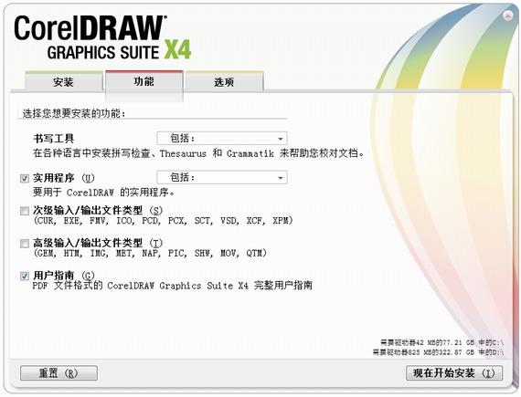 coreldraw x4破解版4