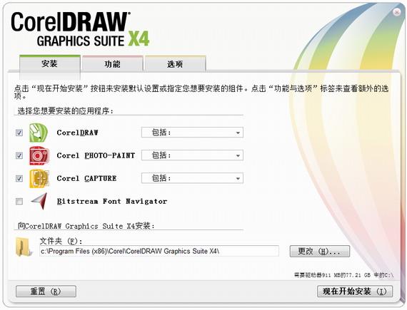 coreldraw x4破解版3