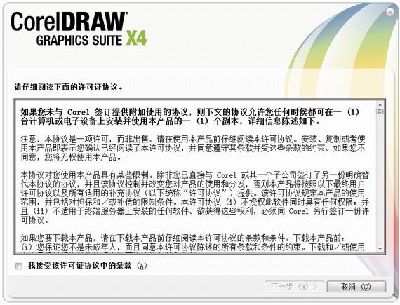 coreldraw x4破解版2