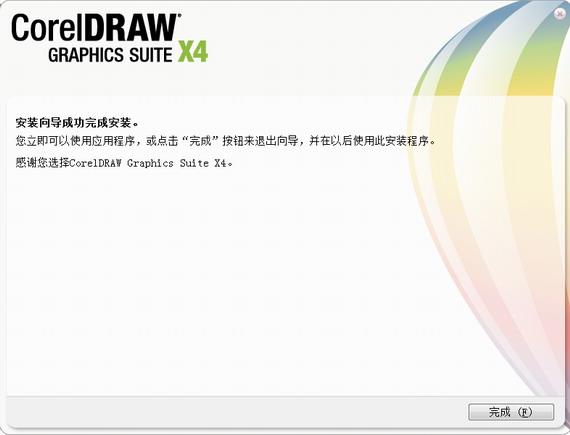 coreldraw x4破解版7