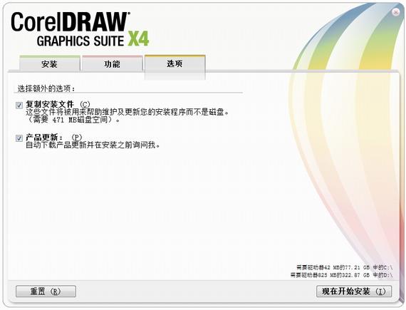 coreldraw x4破解版5
