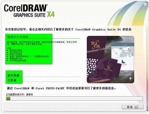 coreldraw x4破解版6