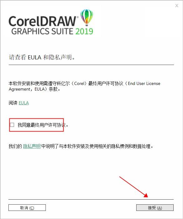 CorelDRAW 2019破解版