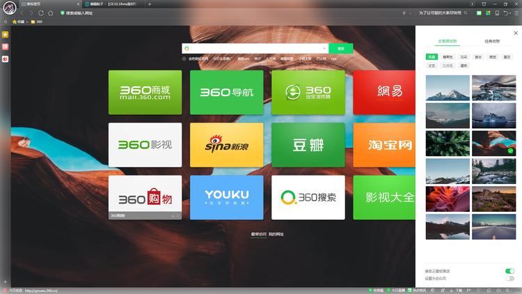 360瀏覽器10.1