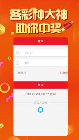 彩库宝典app