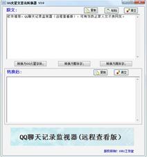 QQ火星文签名转换器 V2.0 绿色免费版