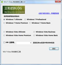 Win7+Vista自动激活工具 V2.0 绿色免费版