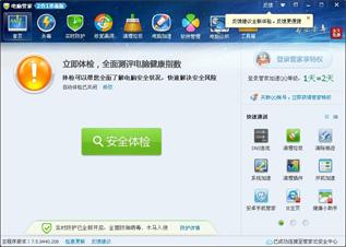 腾讯电脑管家2合1杀毒版(QQ电脑管家) 7.4