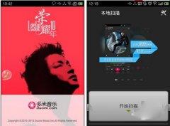 全新界面:秒杀iPhone? 多米音乐5.0安卓版初印象