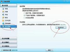 QQ怎么升级?高手教你QQ在线升级方法