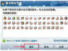 教你如何隐藏QQ图标