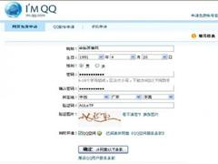 电脑初学者必备:腾讯qq号码免费申请的那些方法