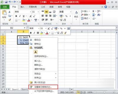 Excel2010:数值格式的设置方法