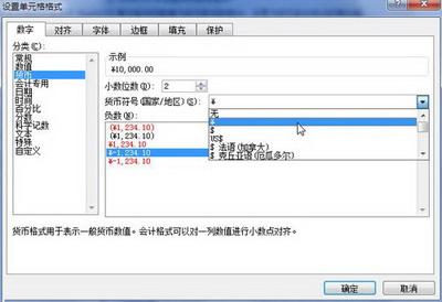 Excel2010:货币数字格式的使用方法