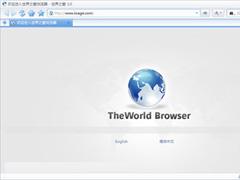一起来看看世界之窗浏览器:八大绝密使用技巧
